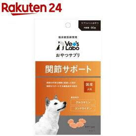 おやつサプリ 犬用 関節サポート(80g)【Vet's Labo】