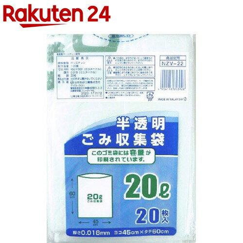 半透明ごみ収集袋20LNZV-22