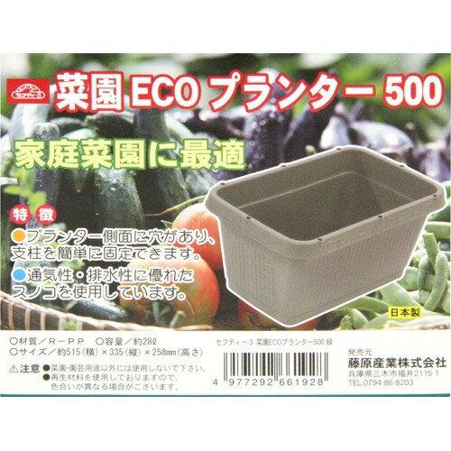 セフティー3菜園ECOプランター500ミドリ