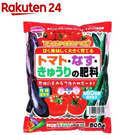 サンアンドホープ トマト・なす・きゅうりの肥料(500g)【サンアンドホープ】