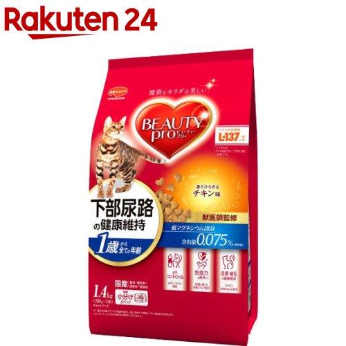 ビューティープロ キャット 猫下部尿路の健康維持 1歳から チキン味(280g*5袋入)【ビューティープロ】