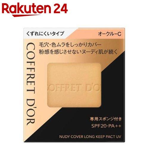 コフレドール ヌーディカバー ロングキープパクトUV オークル-C(9.5g)【コフレドール】