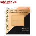 コフレドール ヌーディカバー ロングキープパクトUV オークル-C(9.5g)【kane02】【kane02-1】【コフレドール】[パウダ…