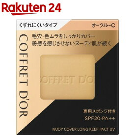 コフレドール ヌーディカバー ロングキープパクトUV オークル-C(9.5g)【kane02】【kane02-1】【コフレドール】[パウダー フェイスパウダー]
