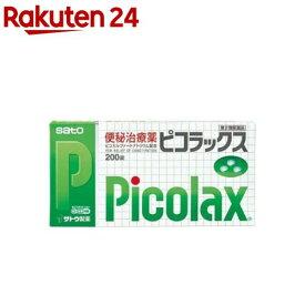 【第2類医薬品】ピコラックス(セルフメディケーション税制対象)(200錠)【ビコラックス】