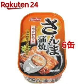 ニッスイ さんま蒲焼 イージーオープン(100g*6コセット)[缶詰]