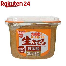 フンドーキン 生きてるみそ 九州産の米・大麦・大豆 無添加あわせ白みそ(750g)【フンドーキン】