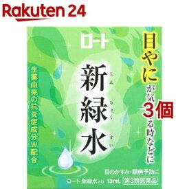 【第3類医薬品】ロート 新緑水b(13ml*3個セット)【ロート】