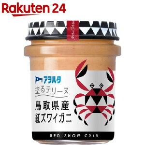 アヲハタ 塗るテリーヌ 鳥取県産紅ズワイガニ(73g)【アヲハタ】