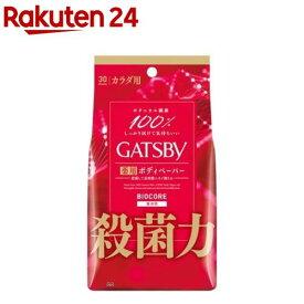 ギャツビー バイオコアデオドラント ボディペーパー 無香性(30枚入)【GATSBY(ギャツビー)】