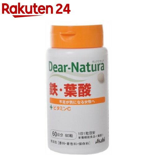 ディアナチュラ 鉄・葉酸(60粒)【イチオシ】【Dear-Natura(ディアナチュラ)】