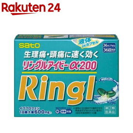 【第(2)類医薬品】リングルアイビーα200(36カプセル)【KENPO_08】【KENPO_11】【リングル】