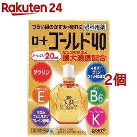 【第3類医薬品】ロート ゴールド40(20ml*2個セット)【ロート】