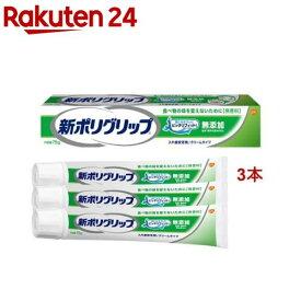 新ポリグリップ 無添加 部分・総入れ歯安定剤(75g*3本セット)【ポリグリップ】
