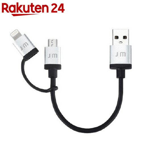 ジャストモバイル AluCable Duo mini 2-in-1 cable (4in/10cm) JM10293(1コ)【ジャストモバイル(JUST MOBILE)】