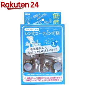 ステンレスシンク用 コーティング剤(1セット)【osoji-3】