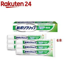 新ポリグリップ 無添加 部分・総入れ歯安定剤(75g*6本セット)【ポリグリップ】