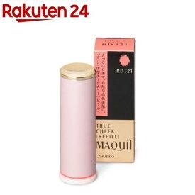 資生堂 マキアージュ トゥルーチーク RD321 レフィル(2g)【マキアージュ(MAQUillAGE)】