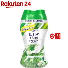 レノア 本格消臭 デオドラントビーズ グリーンミストの香り ミニボトル(165ml*6個セット)【レノア 本格消臭】