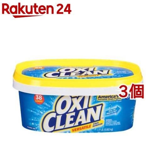 オキシクリーン EX802G 粉末タイプ(802g*3コセット)【オキシクリーン(OXI CLEAN)】【送料無料】