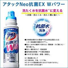 アタックNeo抗菌EXWパワーつめかえ用梱販売用