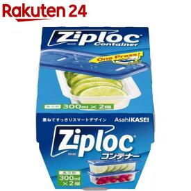ジップロック コンテナー 長方形 300mL(2コ入)【Ziploc(ジップロック)】
