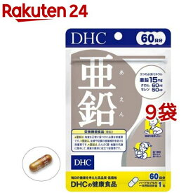 DHC 亜鉛 60日分(60粒*9袋セット)【DHC サプリメント】
