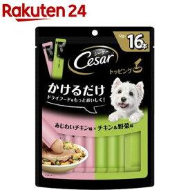 シーザー トッピング あじわいチキン味とチキン&野菜味(12g*16本入)【シーザー(ドッグフード)(Cesar)】