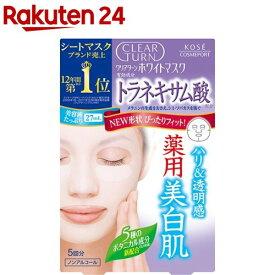 クリアターン ホワイト マスク トラネキサム酸(5回分)【evm_uv11】【クリアターン】[パック]