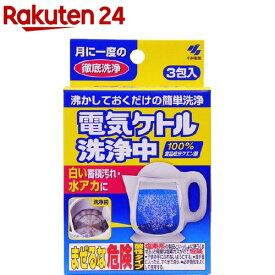 電気ケトル洗浄中(15g*3包)