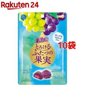 果汁グミ とろけるふたつの果実 グレープ&マスカットジュレ(52g*10袋セット)【果汁グミ】