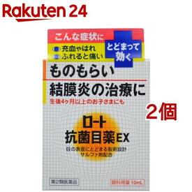 【第2類医薬品】ロート抗菌目薬EX(10ml*2個セット)【ロート】