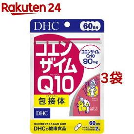 DHC コエンザイムQ10 包接体 60日分(120粒*3袋セット)【DHC サプリメント】