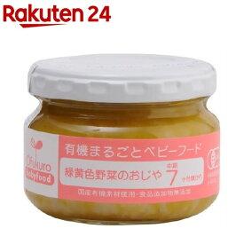 緑黄色野菜のおじや(100g)【イチオシ】【有機まるごとベビーフード】