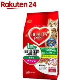 ビューティープロ キャット 猫下部尿路の健康維持 低脂肪 1歳から チキン味(80g*7袋入)【ビューティープロ】[キャットフード]