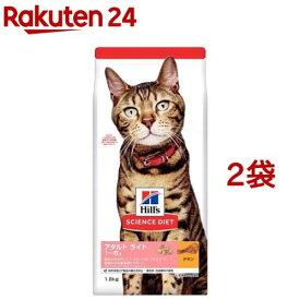 サイエンス・ダイエット ライト 肥満傾向の成猫用 1〜6歳 チキン(1.8kg*2コセット)【dalc_sciencediet】【サイエンスダイエット】[キャットフード]