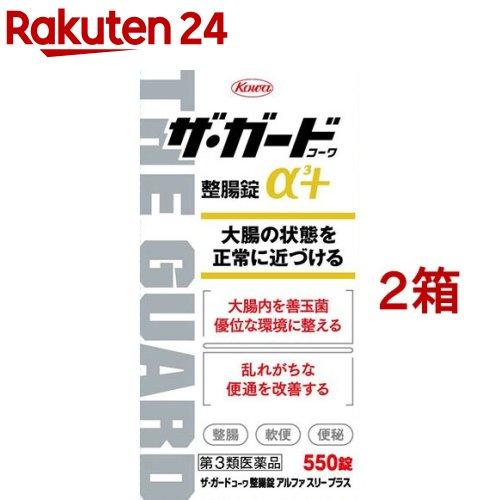 【第3類医薬品】ザ・ガードコーワα3+(550錠*2コセット)【ザ・ガードコーワ】【送料無料】
