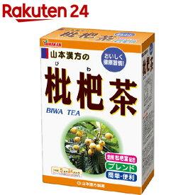 山本漢方 枇杷茶(5g*24包)【山本漢方】