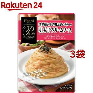 パスタボーノ 博多焼き辛子明太子とバターの明太子クリームソース(130g*3袋セット)【Hachi(ハチ)】
