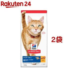 サイエンス・ダイエット シニア 高齢猫用 7歳以上 チキン(1.8kg*2コセット)【dalc_sciencediet】【サイエンスダイエット】[キャットフード]