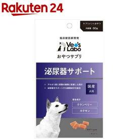 おやつサプリ 犬用 泌尿器サポート(80g)【Vet's Labo】