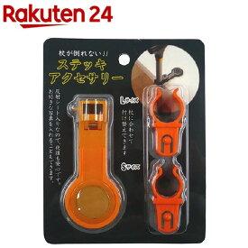 杖が倒れないステッキアクセサリー オレンジ(1コ入)