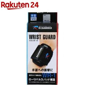 リガード リストガード WR1 M(1コ入)【リガード】