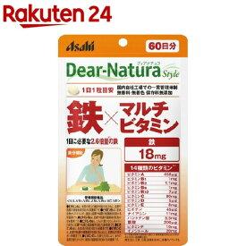 ディアナチュラ スタイル 鉄*マルチビタミン 60日分(60粒)【spts11】【Dear-Natura(ディアナチュラ)】