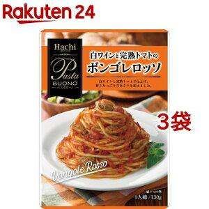 パスタボーノ 白ワインと完熟トマトのボンゴレロッソ(130g*3袋セット)【Hachi(ハチ)】
