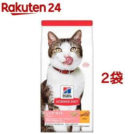 サイエンス・ダイエット シニアライト 肥満傾向の高齢猫用 7歳以上 チキン(1.8kg*2コセット)【dalc_sciencediet】【sz8】【サイエンスダイエット】[キャットフード]