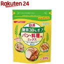 日清 糖質30%オフ パン・料理用ミックス(300g)【日清】