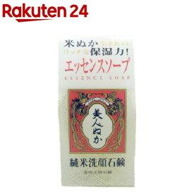 純米洗顔石鹸 透明洗顔石鹸(100g)【純米スキンケア】