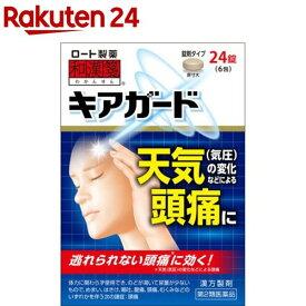 【第2類医薬品】和漢箋 キアガード(24錠)【和漢箋】
