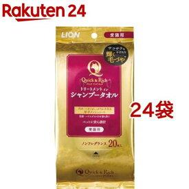クイック&リッチ トリートメントイン シャンプータオル 愛猫用(20枚入*24袋セット)【クイック&リッチ】